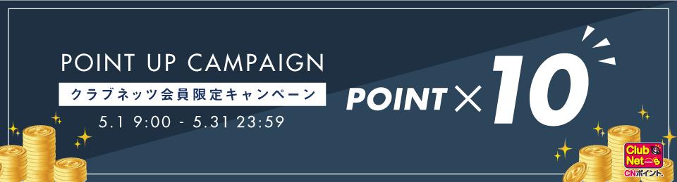 ポイント10倍キャンペーン