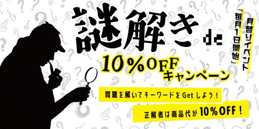 謎解きキャンペーン 10%off