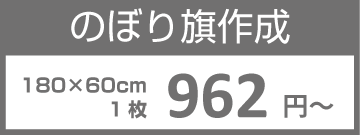 のぼりマーケット